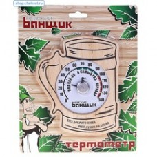 """Термометр """"Пивная кружка"""""""